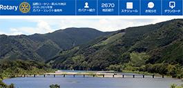 国際ロータリー第2670地区 2021-2022年度 ガバナー事務所
