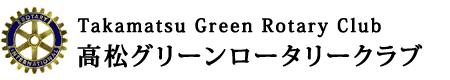 高松グリーンロータリークラブ